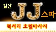 일산 JJ스파 ■■■ 장항...